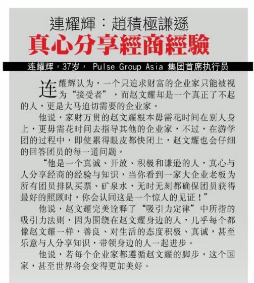 Jwan Heah Pulse Group Asia Sin Chew